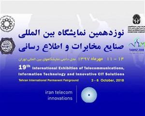 نمایشگاه مخابرات و اطلاع رسانی تلکام (تله کام) تهران ۹۷